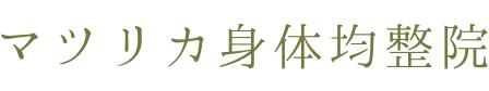 東京三鷹 マツリカ身体均整院